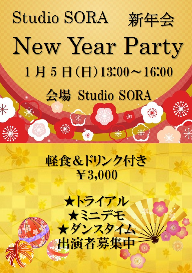 2020年 NEW YEAR PARTY