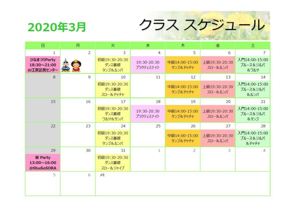 3月のクラススケジュール