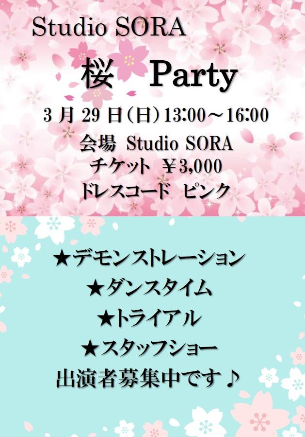 桜 Party