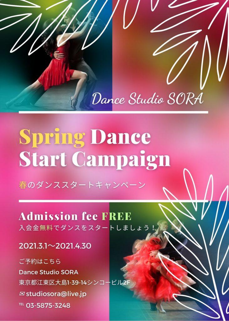 春のダンススタートキャンペーン!