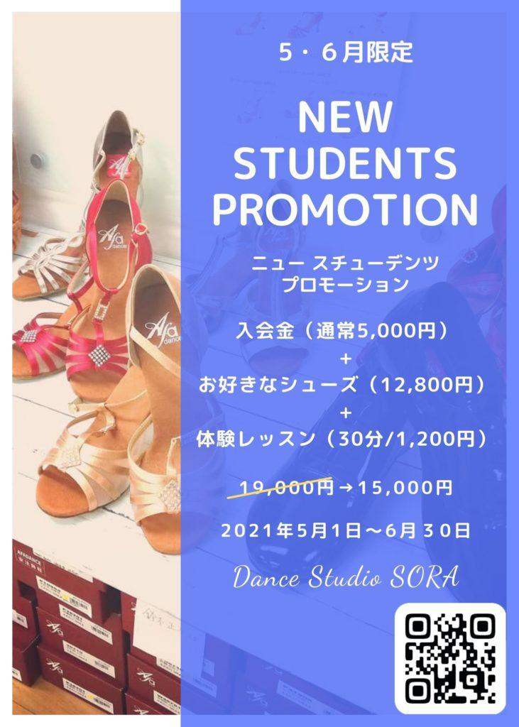 5月&6月キャンペーン♪New Students Promotion!