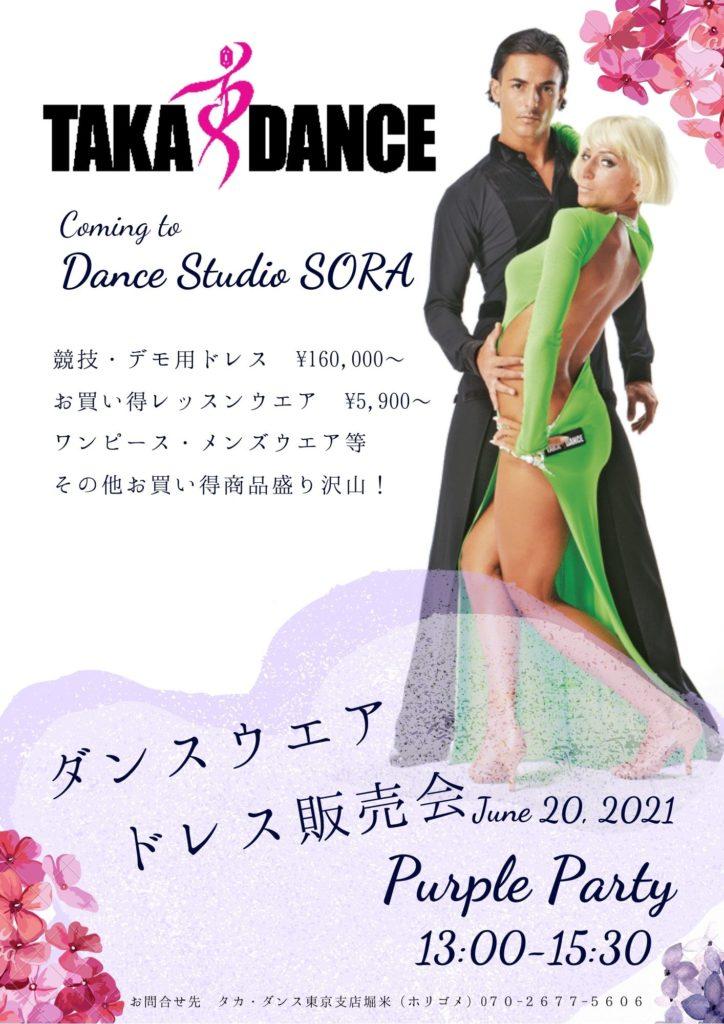 2021/6/20 TAKADANCEドレス販売会♪